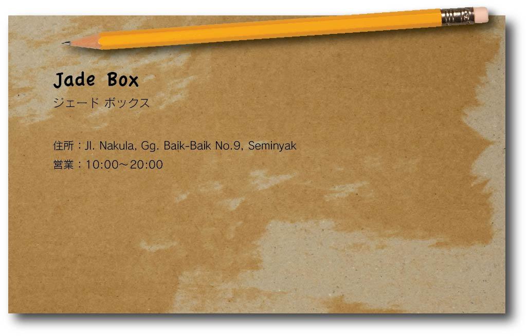 JadeBox住所の画像