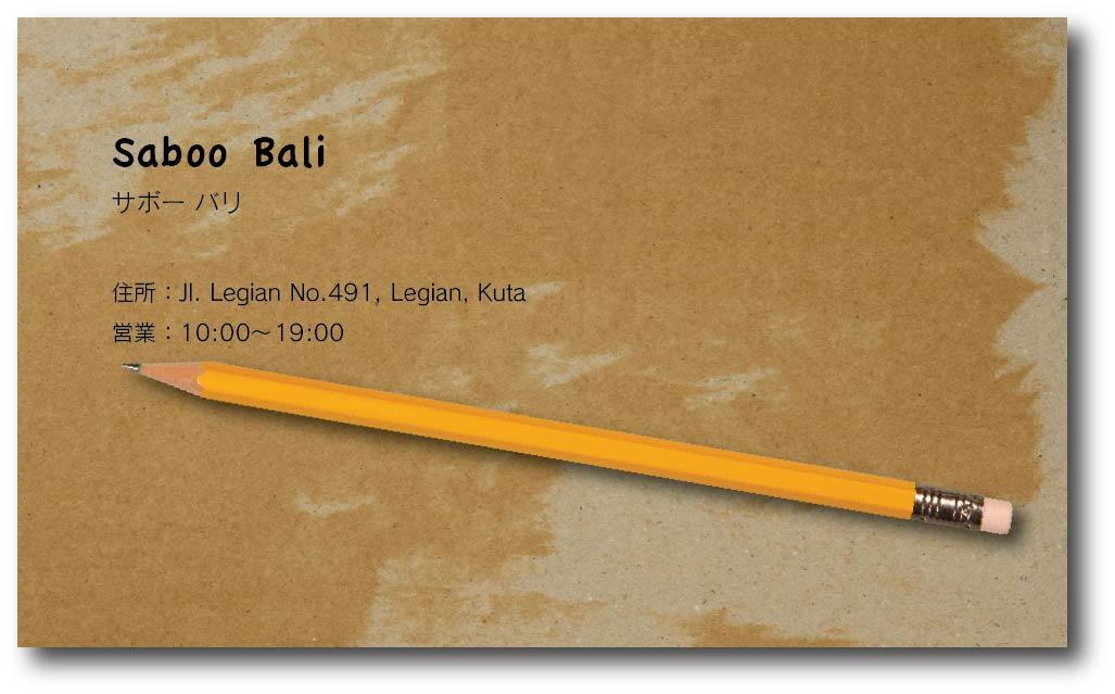 SabooBali住所画像