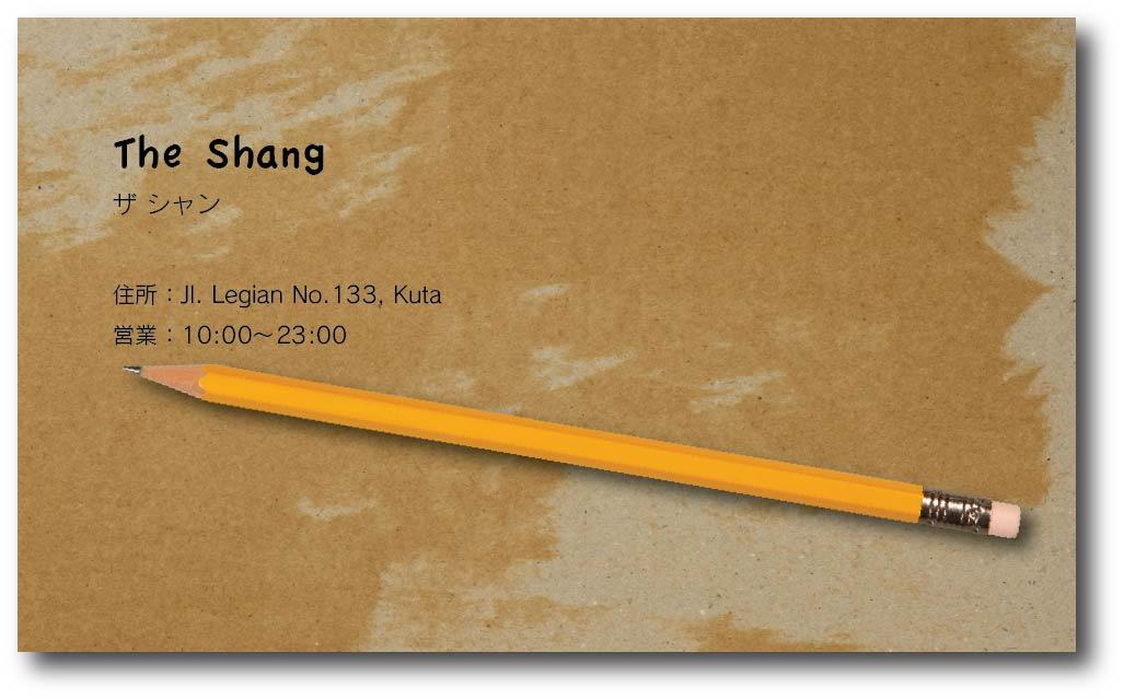 TheShangの住所の画像