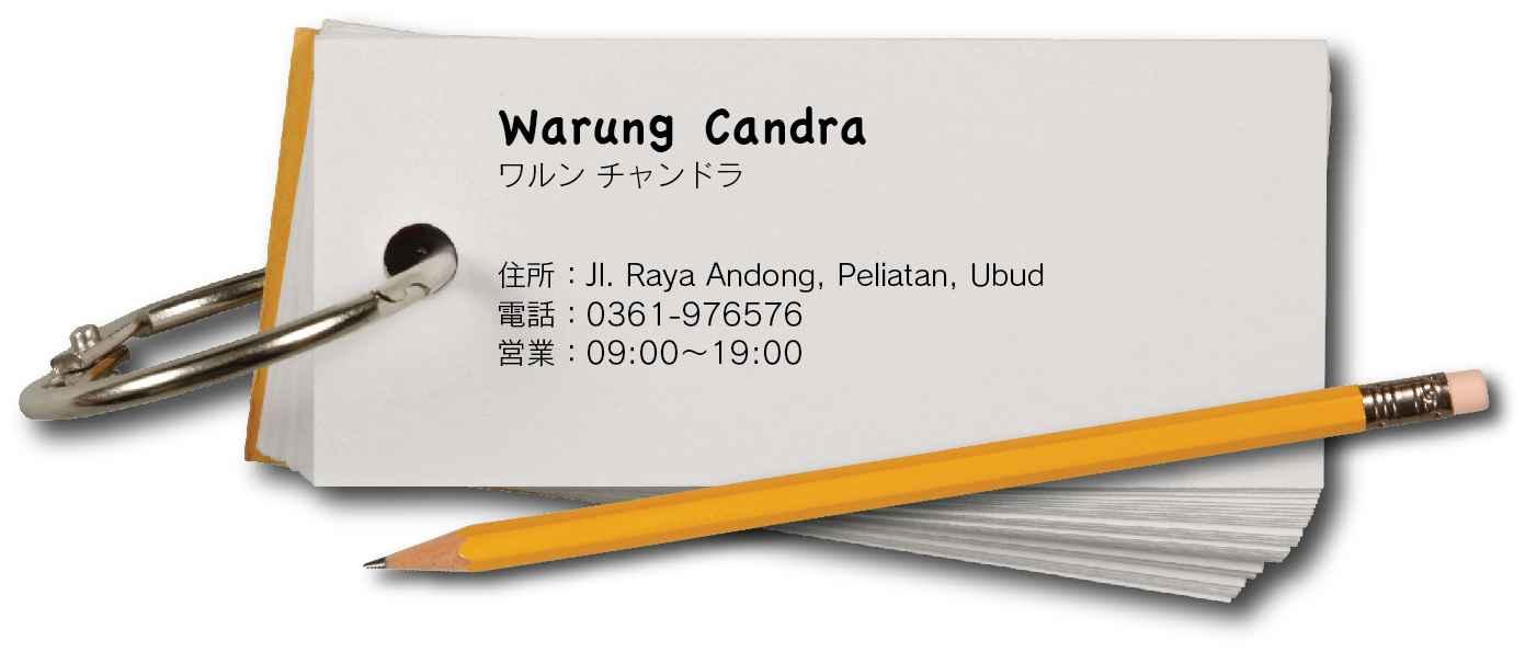 warungcandraの画像6