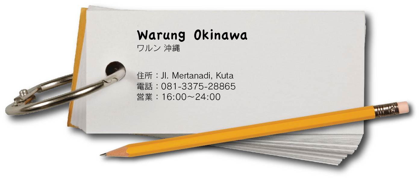 warungokinawaの画像07