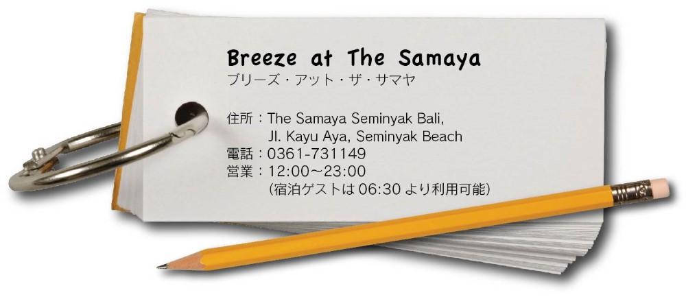 breezeの画像8