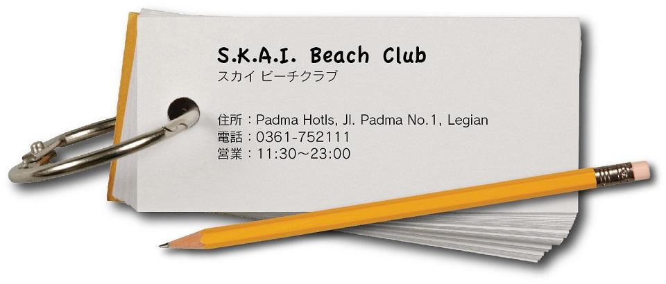 S.K.A.I. Beach Club 情報