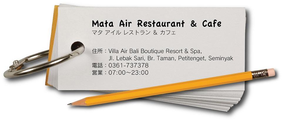 マタ・アイル・レストラン&カフェ Plate
