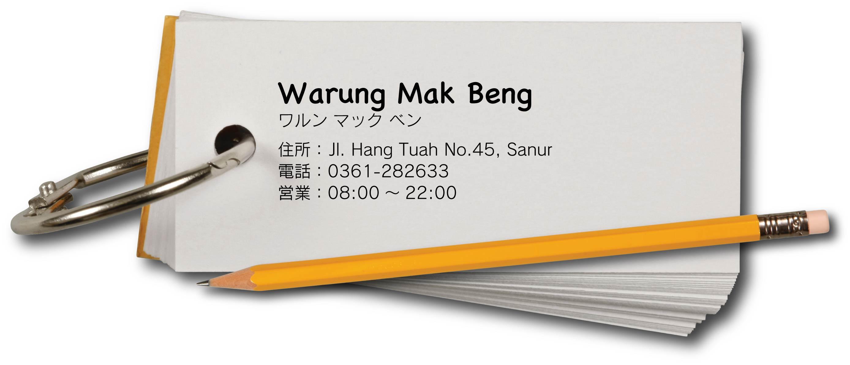 Warung Mak Bengの画像11