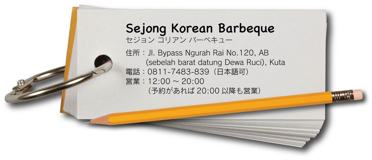 SejongKoreanBarbequeの画像11