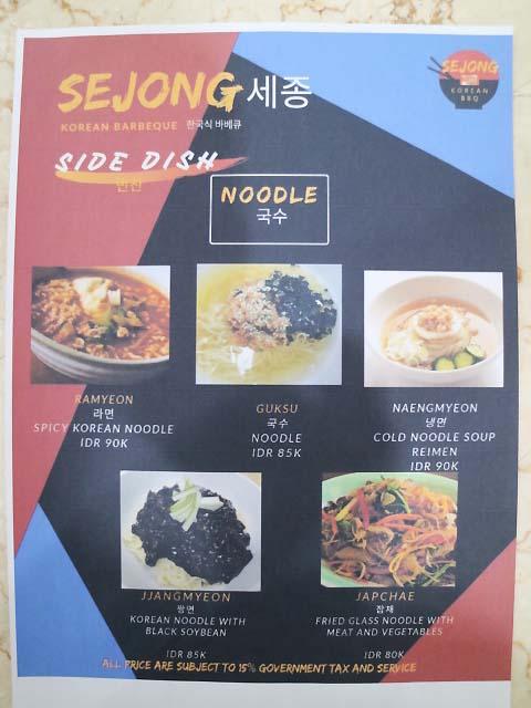 SejongKoreanBarbequeの画像8