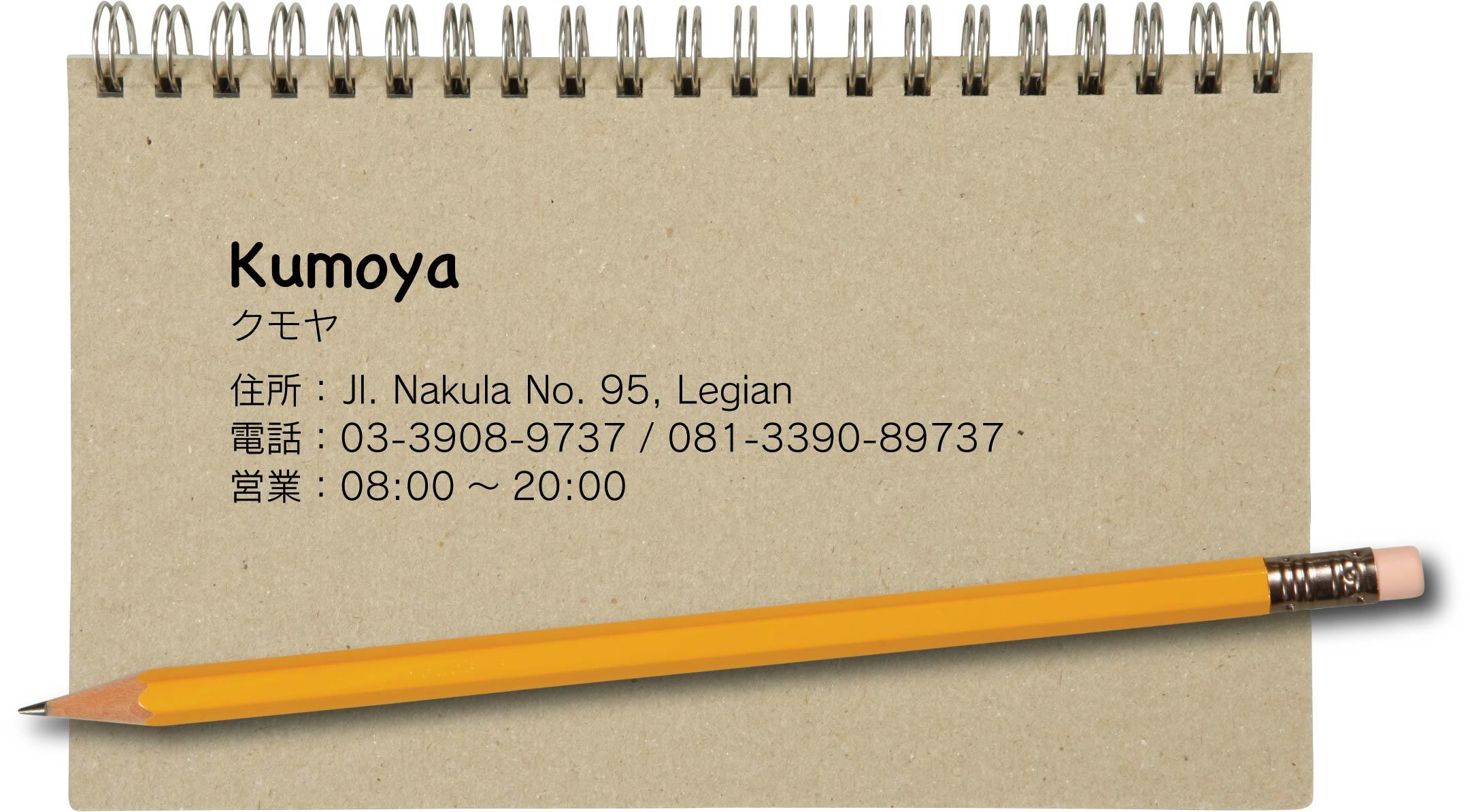 kumoyaの画像11